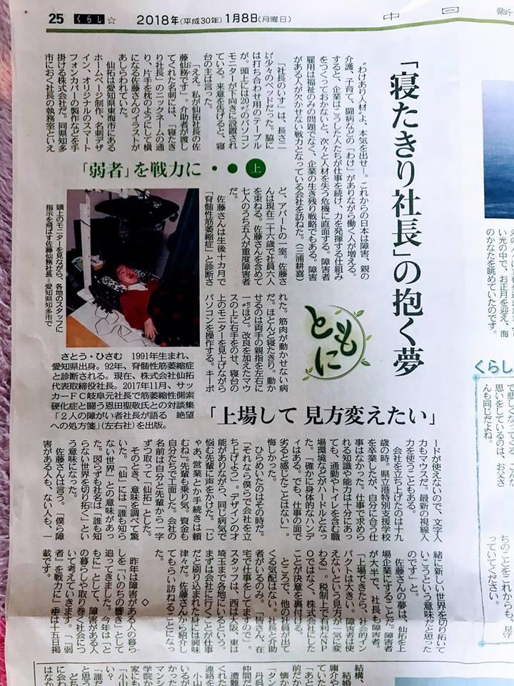 東京新聞・中日新聞(2018年1月8日)