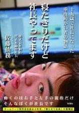佐藤仙務の著書・メディア掲載 情報