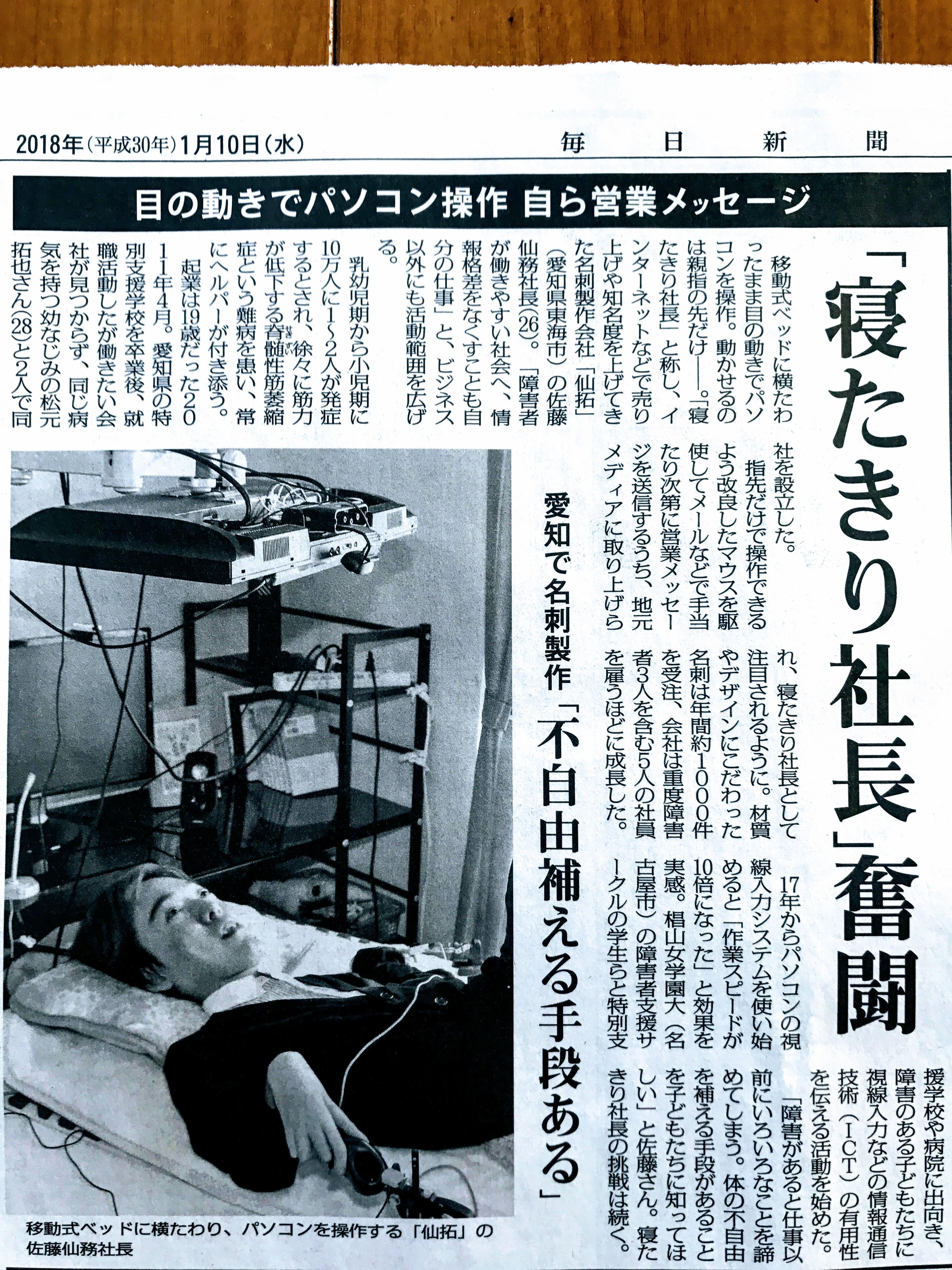 毎日新聞朝刊(2018年1月10日付)