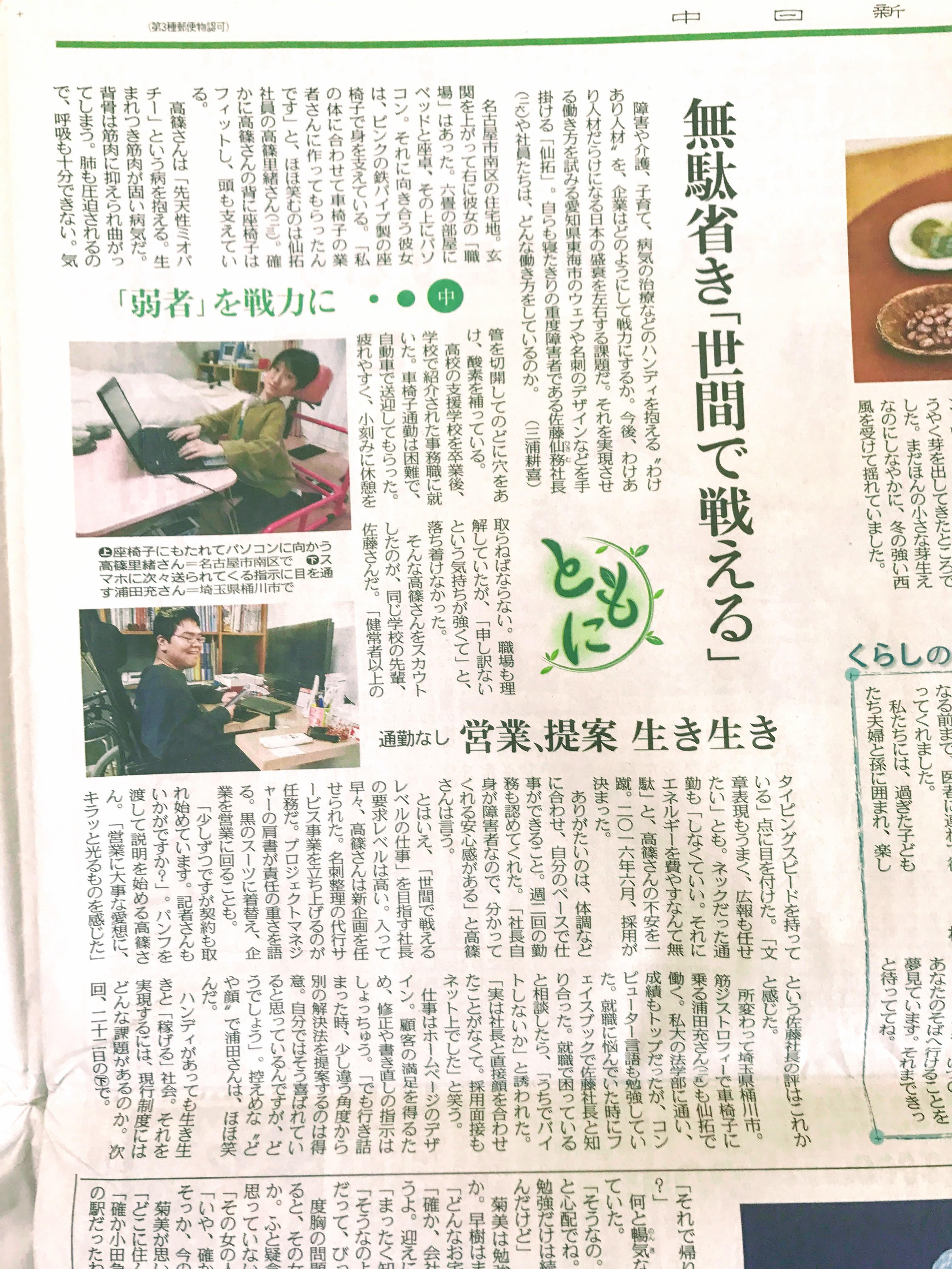 東京新聞・中日新聞(2018年1月15日)