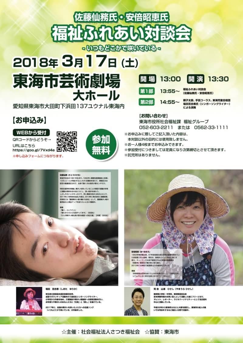 【イベント告知】佐藤仙務×安倍昭恵氏 福祉ふれあい対談会2018