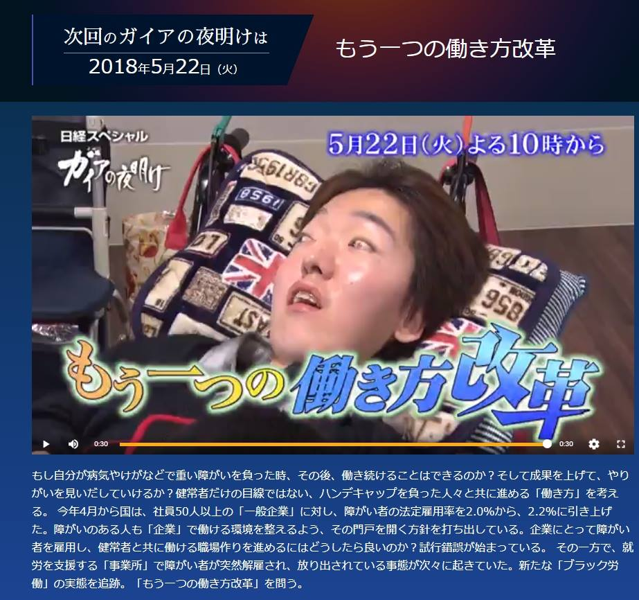 【5月22日放送予定】日経スペシャル「ガイアの夜明け」放送決定のお知らせ