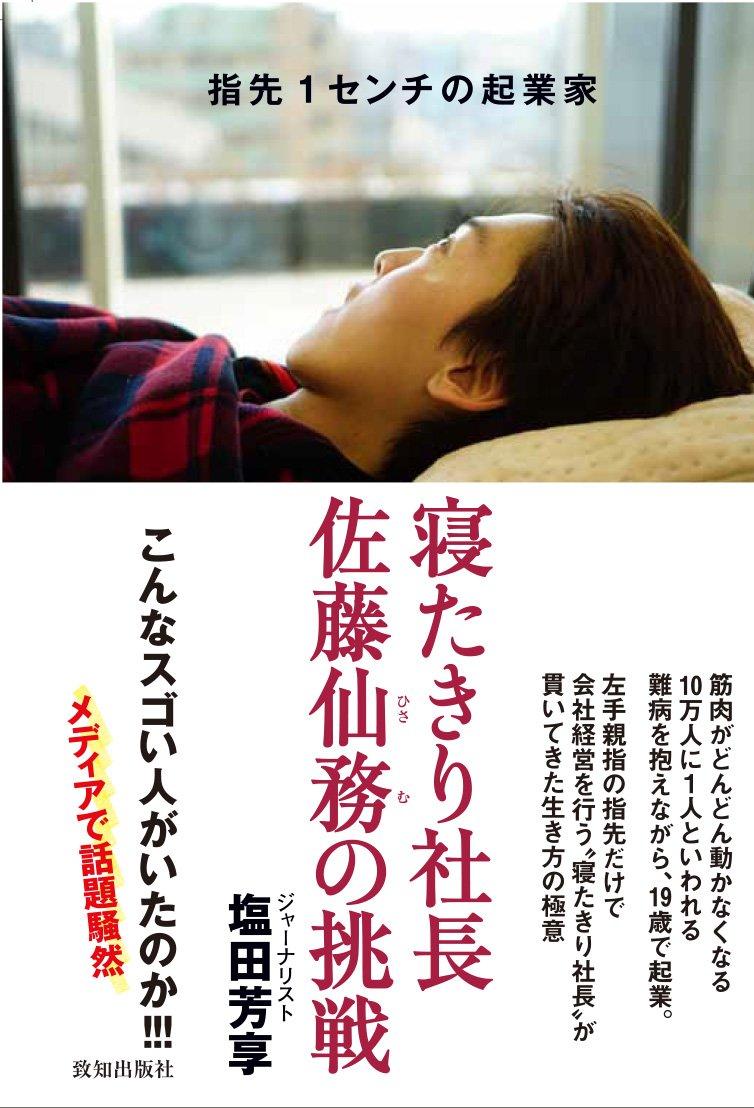 「寝たきり社長 佐藤仙務の挑戦」